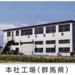 (株)岩崎工業 本社工場