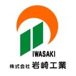 (株)岩崎工業ロゴ